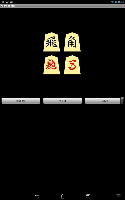 Android Shogi01