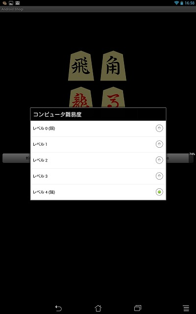Android Shogi02