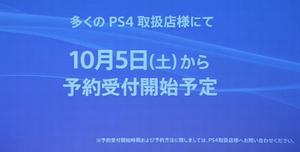 PS4hatubaibi.jpg