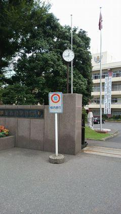 浦和学院正門