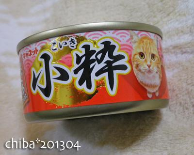 chiba13-04-70.jpg