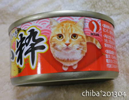 chiba13-04-73.jpg