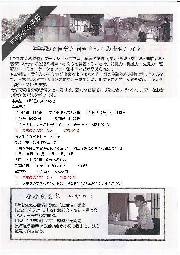 楽楽塾9月開講2