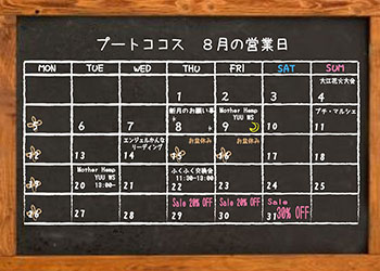 8月の営業日小