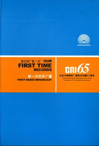CRI 65th FIRST RADIO BROADCAST