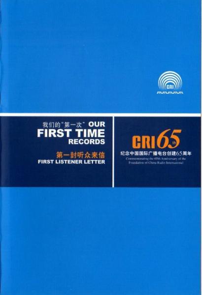 FIRST LISTENER LETTER CRI 65th Anniversary