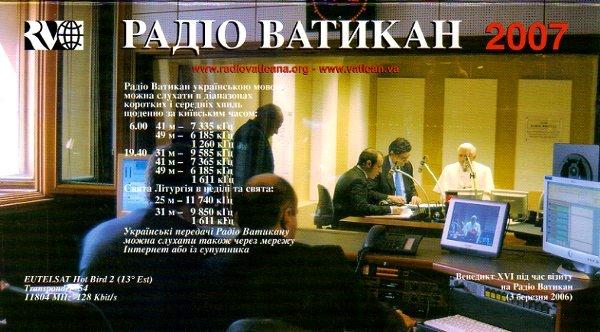2007年 バチカン放送(РАДІО ВАТИКАН) ウクライナ語カレンダー