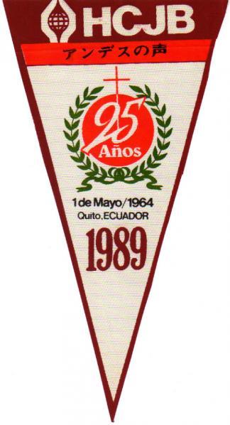 1989年 HCJB アンデスの声(日本語放送) 25周年記念ペナント