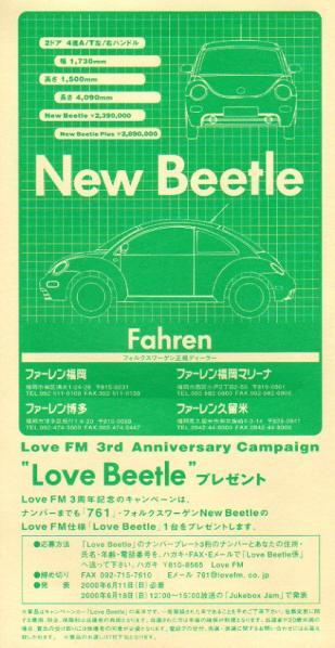 2000年 Love FM 3rd Anniversary ステッカー