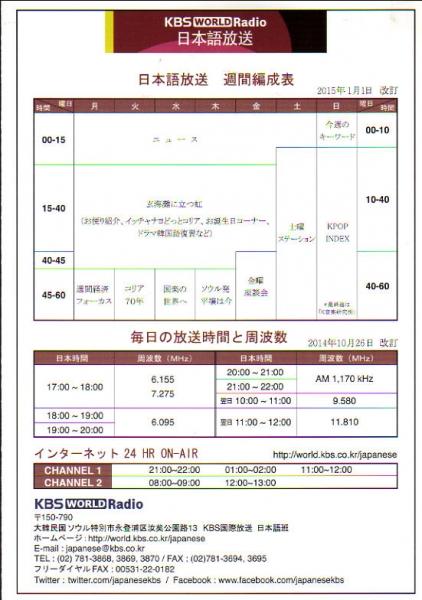 KBS WORLD RADIO 2015年カレンダー (日本語放送より)