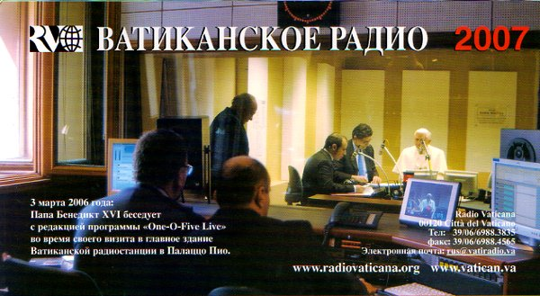 2007年 バチカン放送(ВАТИКАНСКОЕ РАДИО) ロシア語カレンダー