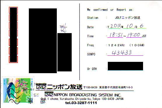 2013年10月6日受信 ニッポン放送のQSLカード(受信確認証)