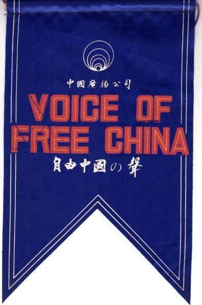 自由中國之聲 中國廣播公司