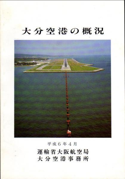 大分空港の概況 平成6年(1994年)4月 運輸省大阪航空局 大分空港事務所