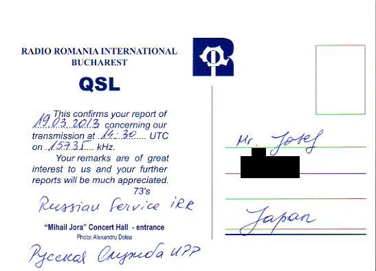 2013年3月19日 ロシア語放送受信 Radio Romania International(ルーマニア)