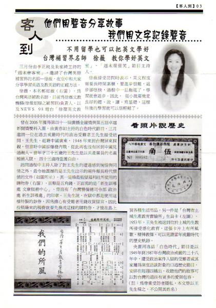 台北飛訊 2007年四月號  RTI 中央廣播電台 Radio Taiwan International