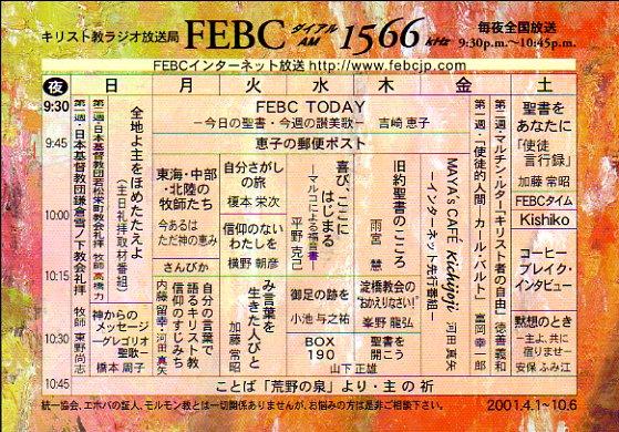 2001年4月-10月 FEBC番組表