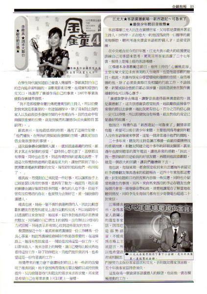 台北飛訊 2007年一月號  RTI 中央廣播電台 Radio Taiwan International
