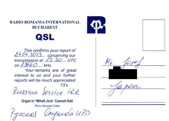2013年4月24日 ロシア語放送受信 RADIO ROMANIA INTERNATIONAL(ルーマニア)