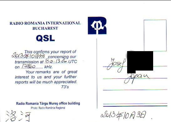 2013年10月1日 中国語放送受信  Radio Romania International