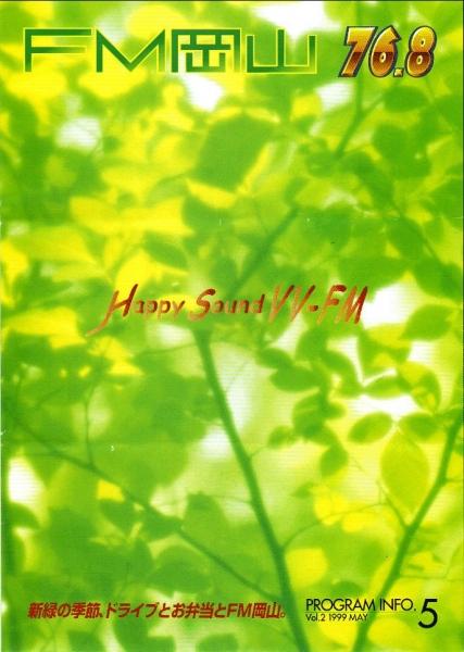1999年5月 FM岡山のタイムテーブルの表紙