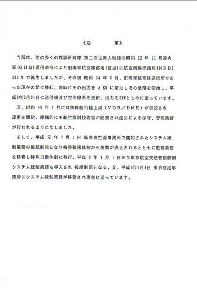館山航空無線標識所の概要 平成7年(1995年)1月 館山航空無線標識所 2