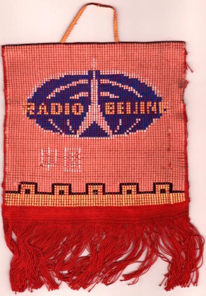 Radio Beijing(中国)のペナント