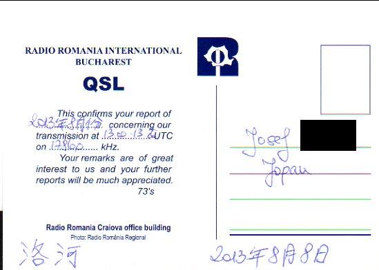2013年8月7日 中国語放送受信 Radio Romania International(ルーマニア)