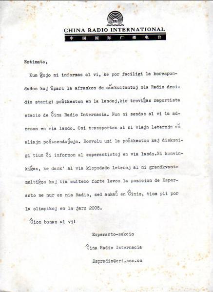 2001年頃 CRI  Ĉina Radio Internacia Esperanto