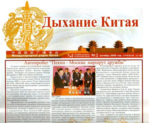 Дыхание Китая No.3(11) октябрь 2006 год