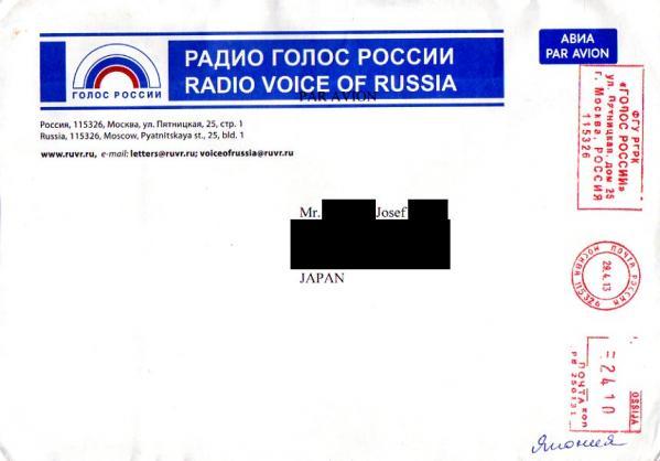 2013年4月24日 英語放送受信 The Voice of Russia(ロシア)