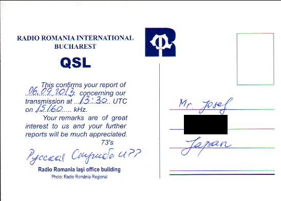 2013年9月6日 ロシア語放送受信 Radio Romania International(ルーマニア)