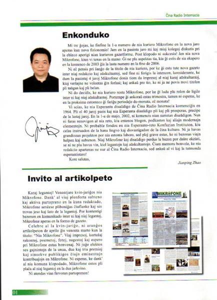 ĈRI Esperanto MIKROFONE (Januare-Marte, 2007) Enkonduko