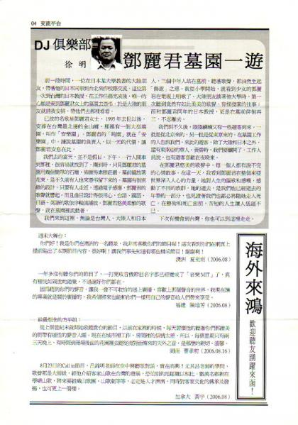 台北飛訊 2006年十月號