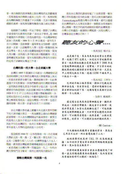 台北飛訊 2006年九月號  RTI 中央廣播電台