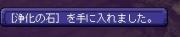 2013_11_24_13_23_57浄化の石