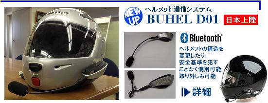 ヘルメット通信システム シェルショッカー