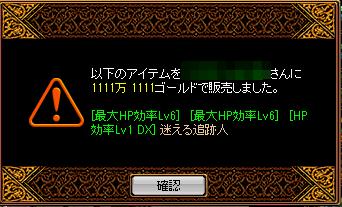RedStone 13.10.31[00]