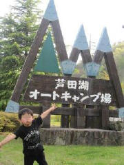ashidako_05.jpg