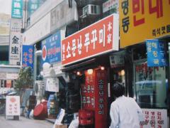 korea3_11.jpg