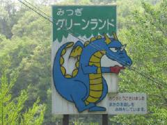 mitsugi_01.jpg