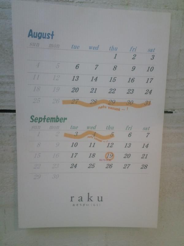カレンダー夏休み20132