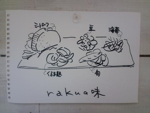 raku-1.jpg