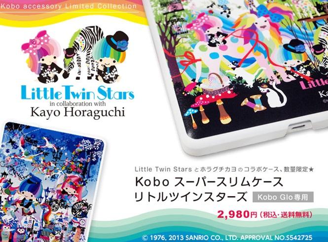 kobo glo専用カバー ケース