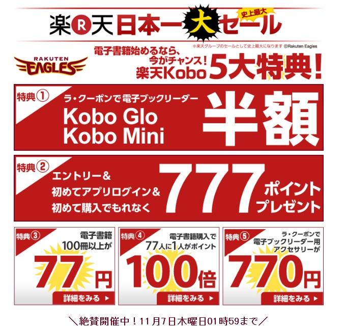 楽天kobo glo mini半額セール