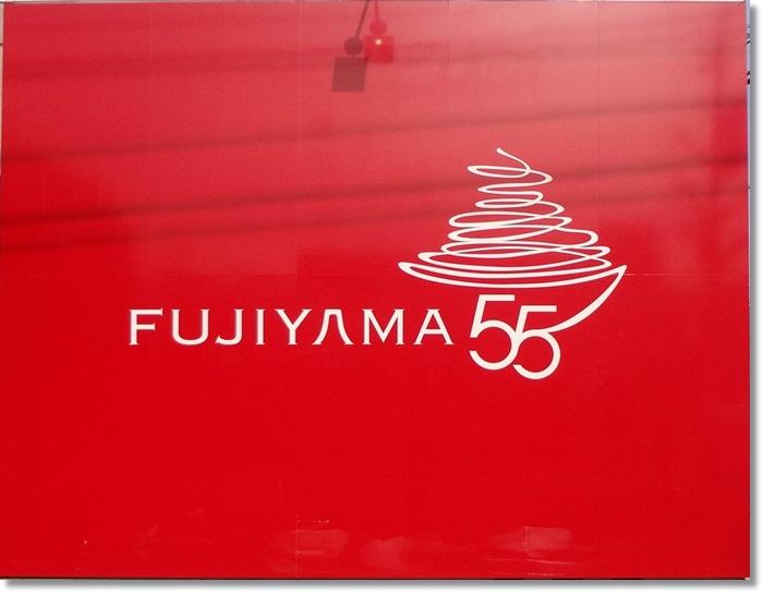 FUJIYAMA55 DSC03332