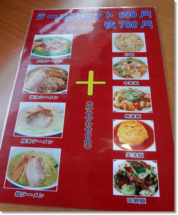 台湾料理吉祥DSC03319