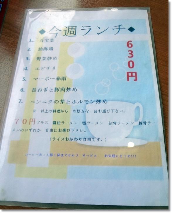台湾料理吉祥DSC03320