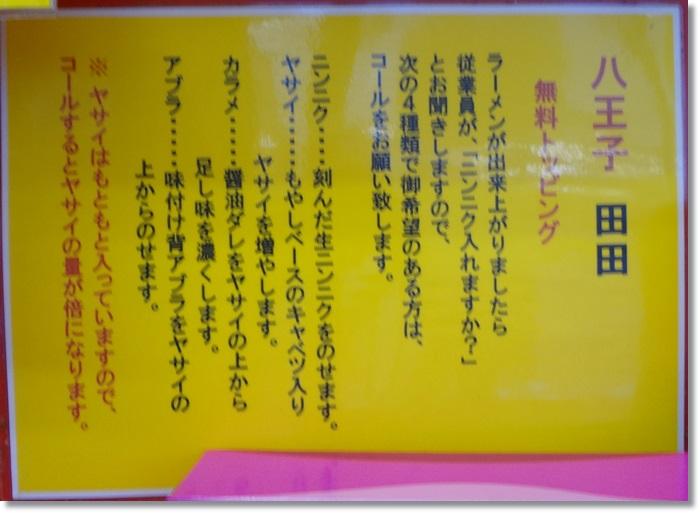 田田DSC03440
