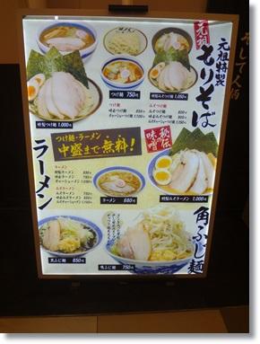 山岸一雄製麺所DSC03458